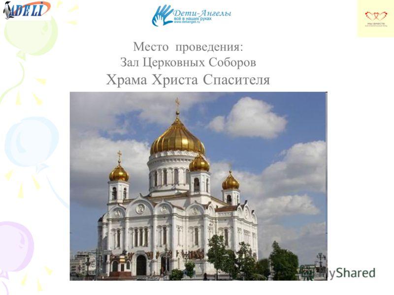 Место проведения: Зал Церковных Соборов Храма Христа Спасителя