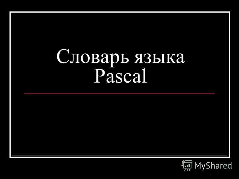Словарь языка Pascal