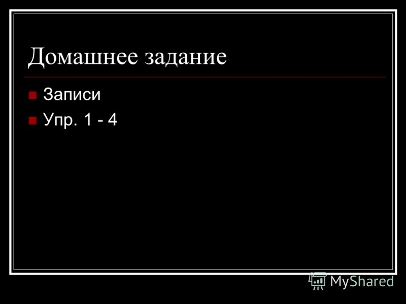Домашнее задание Записи Упр. 1 - 4