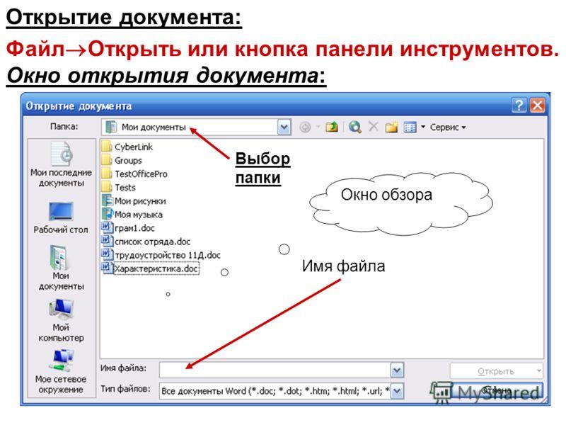 Имя файла Окно обзора Открытие документа: Файл Открыть или кнопка панели инструментов. Окно открытия документа: Выбор папки