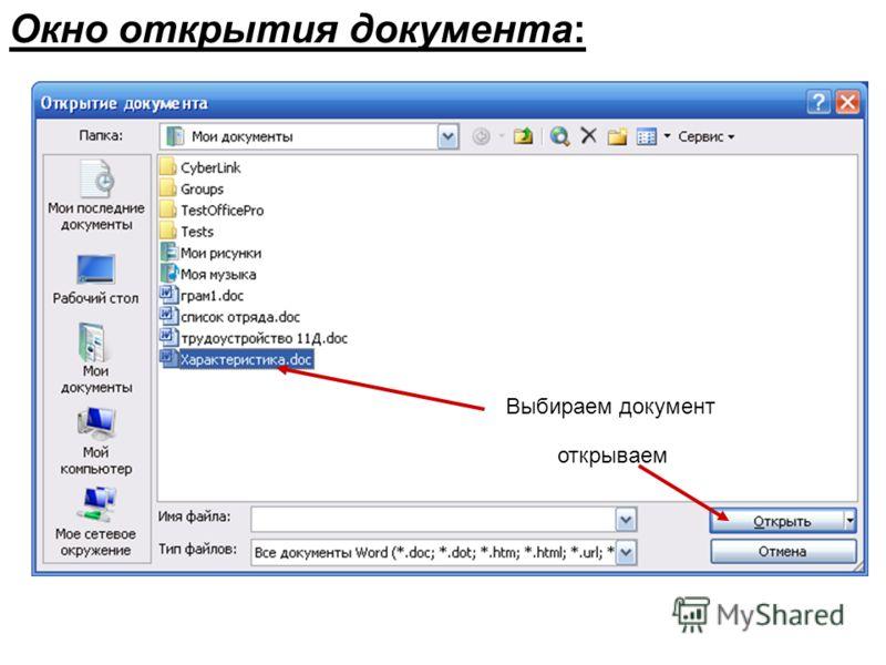 Окно открытия документа: Выбираем документ открываем
