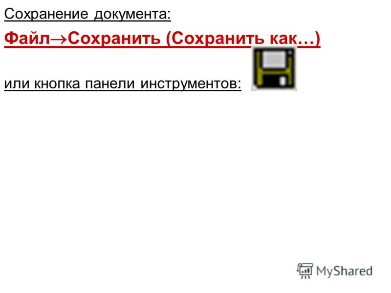 Сохранение документа: Файл Сохранить (Сохранить как…) или кнопка панели инструментов: