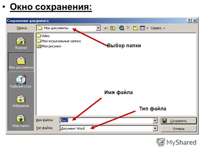 Окно сохранения: Выбор папки Имя файла Тип файла