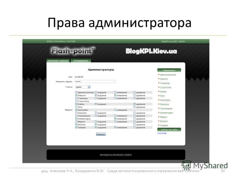 Права администратора 10доц. Алексеев Н.А., Бондаренко В.Ю. Среда автоматизированного управления веб-сайтами