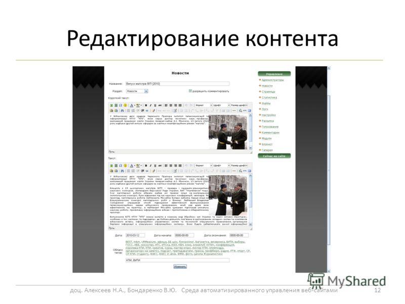 Редактирование контента 12доц. Алексеев Н.А., Бондаренко В.Ю. Среда автоматизированного управления веб-сайтами