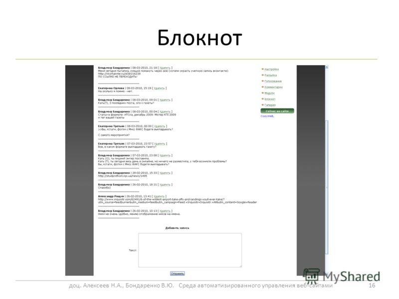 Блокнот 16доц. Алексеев Н.А., Бондаренко В.Ю. Среда автоматизированного управления веб-сайтами