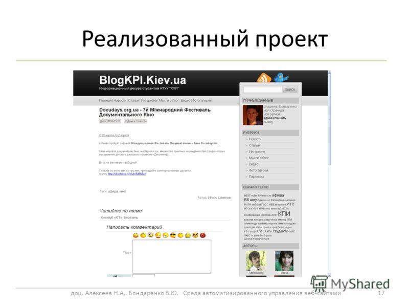 Реализованный проект 17доц. Алексеев Н.А., Бондаренко В.Ю. Среда автоматизированного управления веб-сайтами