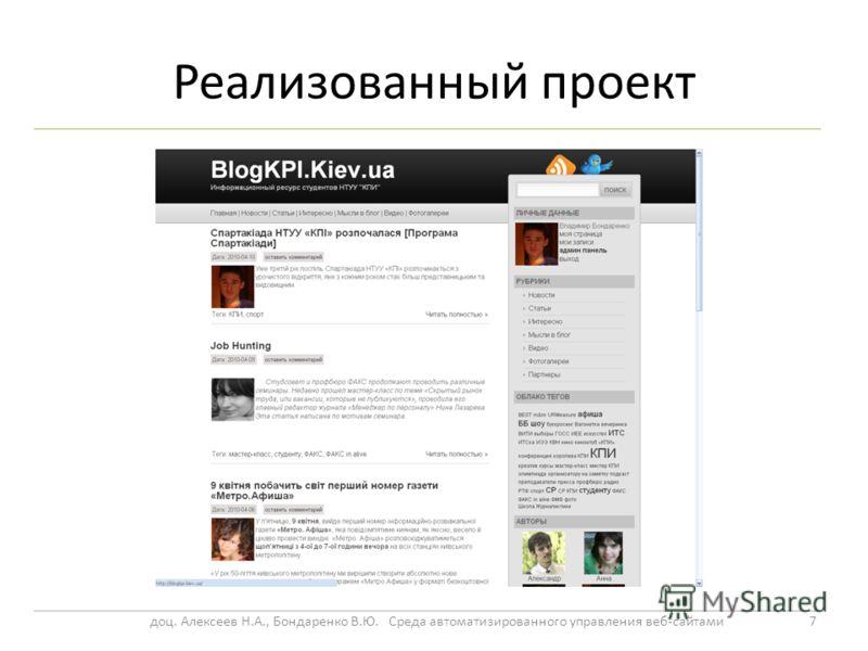 Реализованный проект 7доц. Алексеев Н.А., Бондаренко В.Ю. Среда автоматизированного управления веб-сайтами