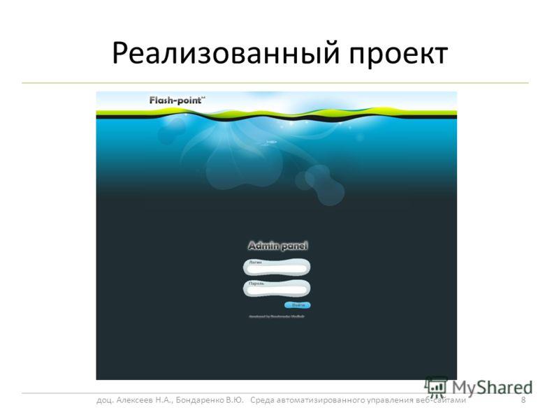 Реализованный проект 8доц. Алексеев Н.А., Бондаренко В.Ю. Среда автоматизированного управления веб-сайтами
