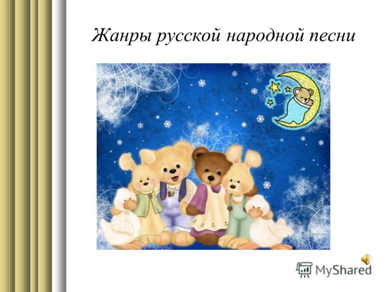Жанры русской народной песни