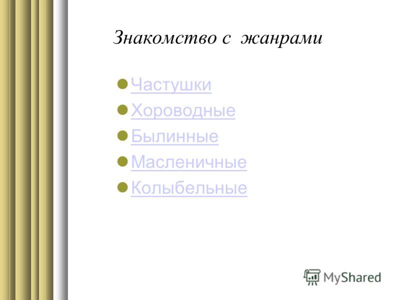 Знакомство с жанрами Частушки Хороводные Былинные Масленичные Колыбельные