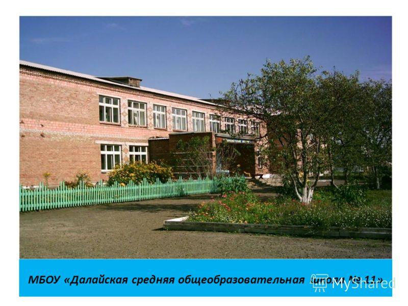 МБОУ «Далайская средняя общеобразовательная школа 11»