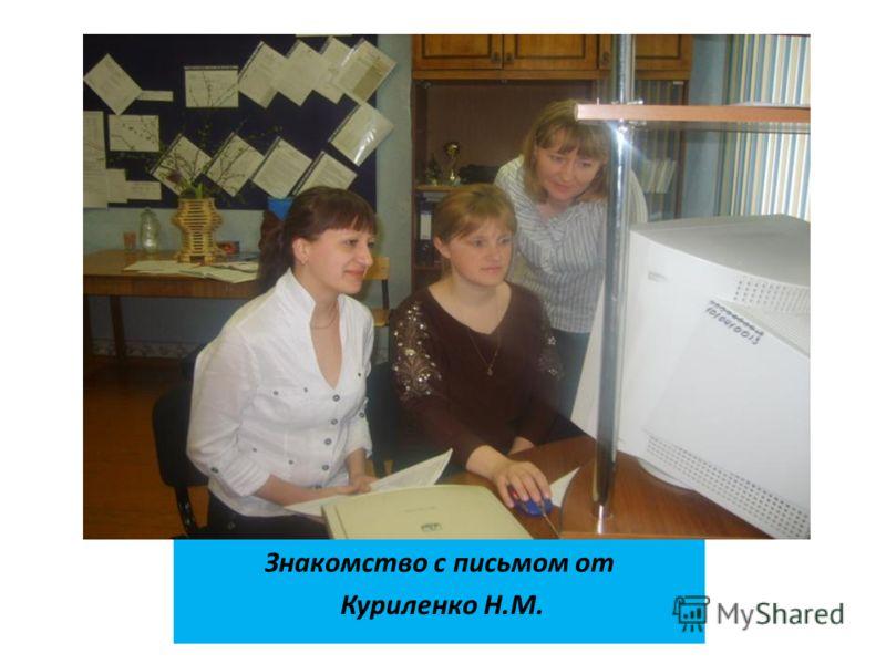 Знакомство с письмом от Куриленко Н.М.