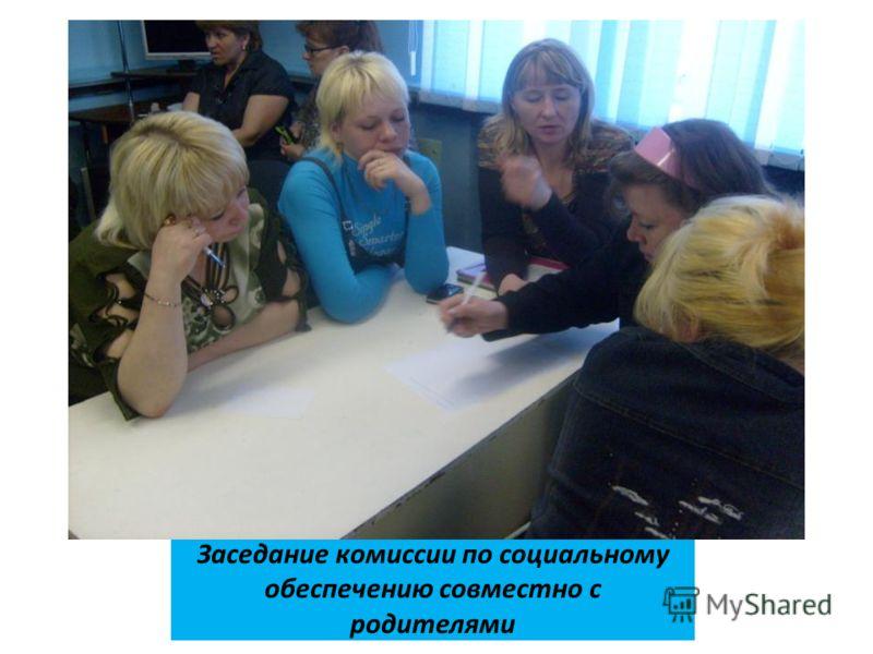 Заседание комиссии по социальному обеспечению совместно с родителями