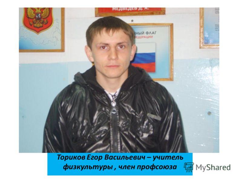 Ториков Егор Васильевич – учитель физкультуры, член профсоюза