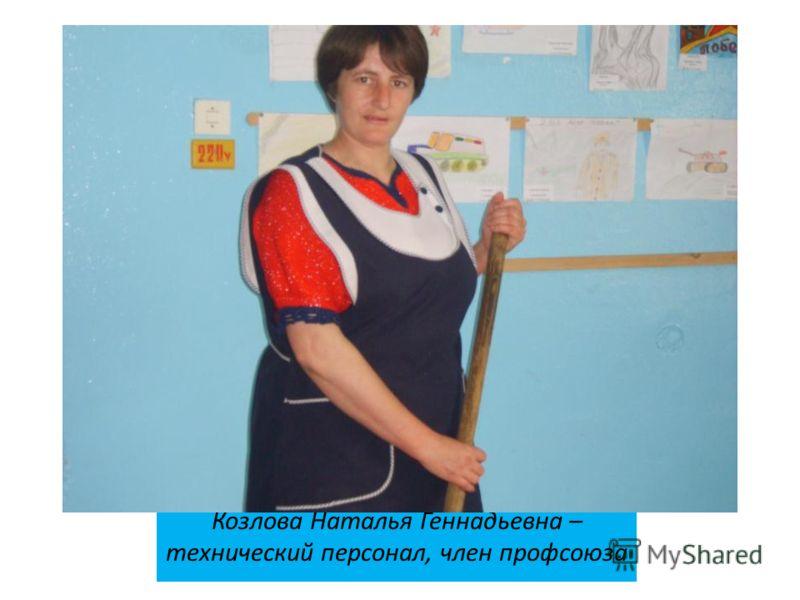 Козлова Наталья Геннадьевна – технический персонал, член профсоюза