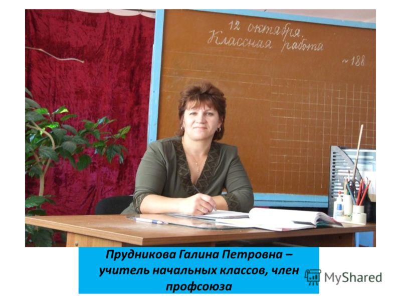 Прудникова Галина Петровна – учитель начальных классов, член профсоюза