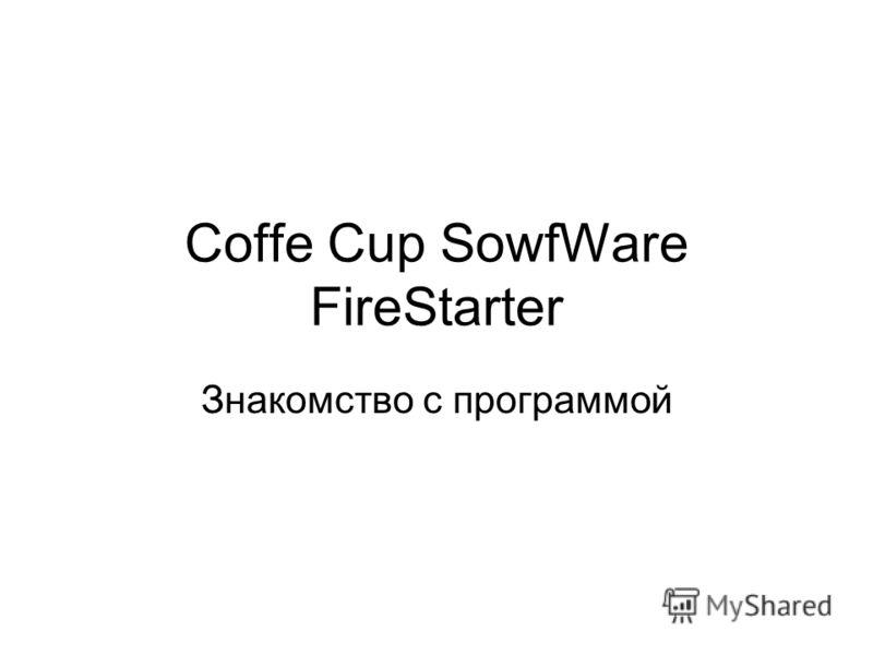 Coffe Cup SowfWare FireStarter Знакомство с программой