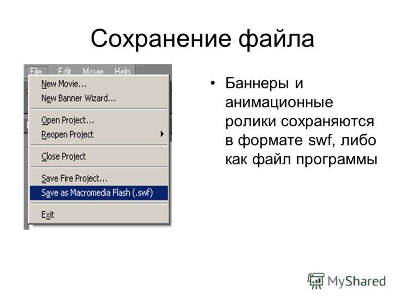 Сохранение файла Баннеры и анимационные ролики сохраняются в формате swf, либо как файл программы