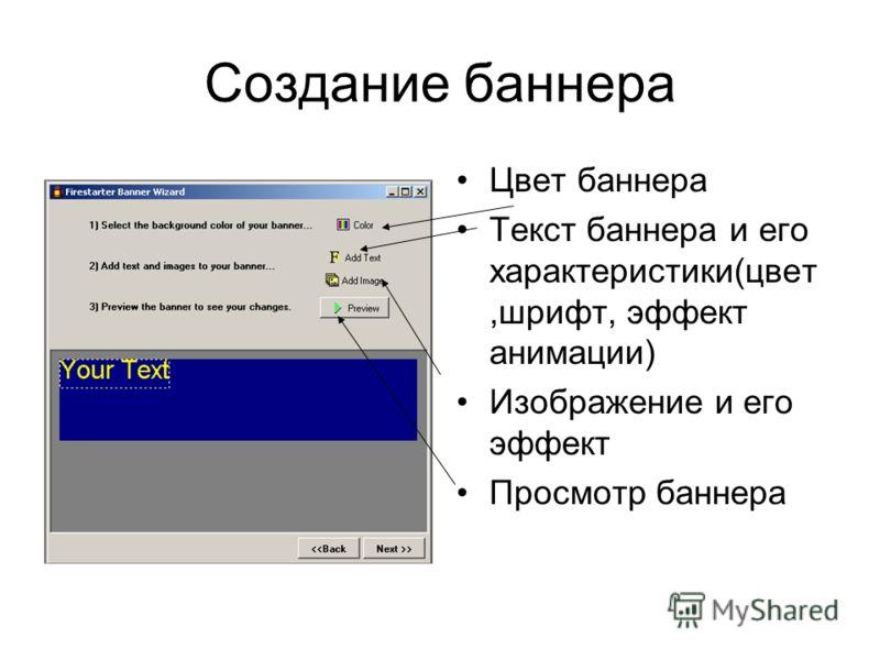 Создание баннера Цвет баннера Текст баннера и его характеристики(цвет,шрифт, эффект анимации) Изображение и его эффект Просмотр баннера