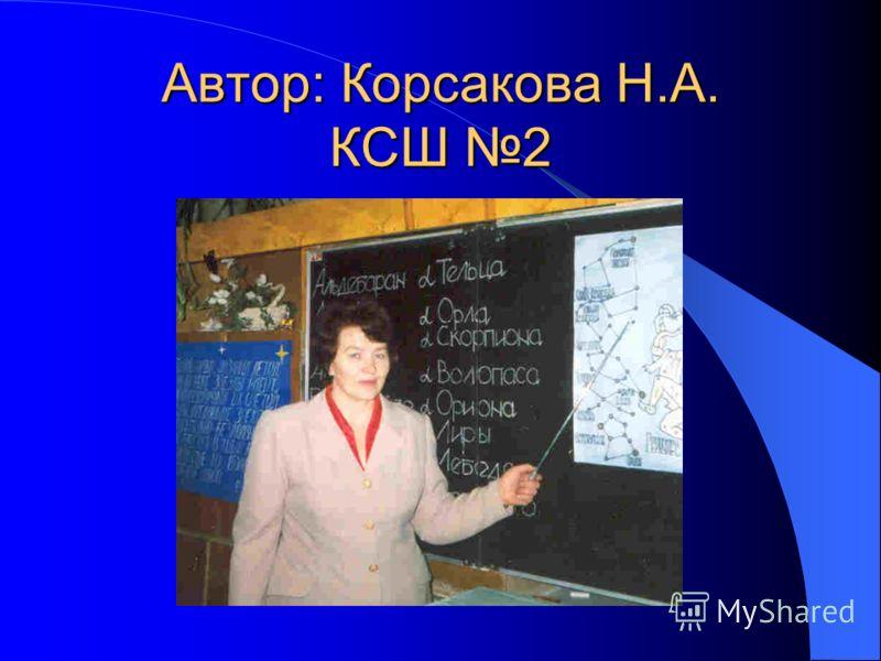 Автор: Корсакова Н.А. КСШ 2