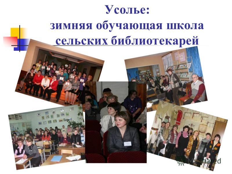 Усолье: зимняя обучающая школа сельских библиотекарей