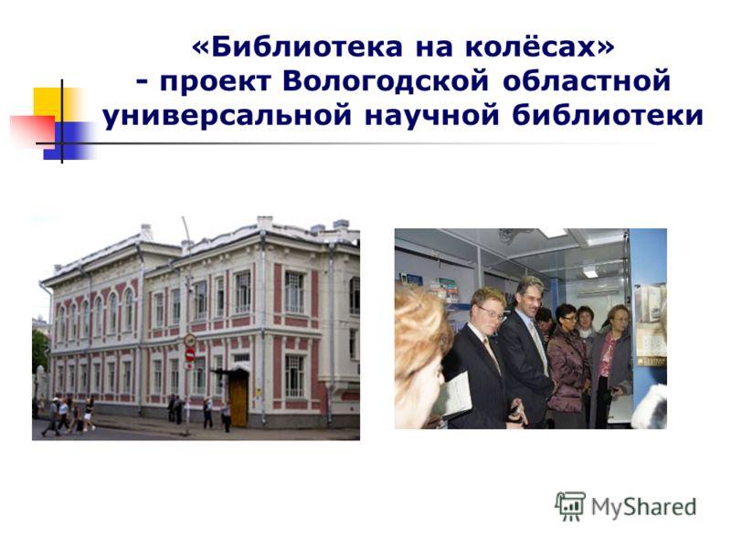 « Библиотека на колёсах » - проект Вологодской областной универсальной научной библиотеки