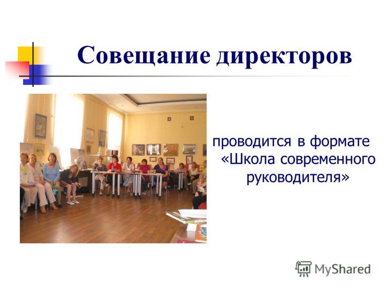 Совещание директоров проводится в формате «Школа современного руководителя»