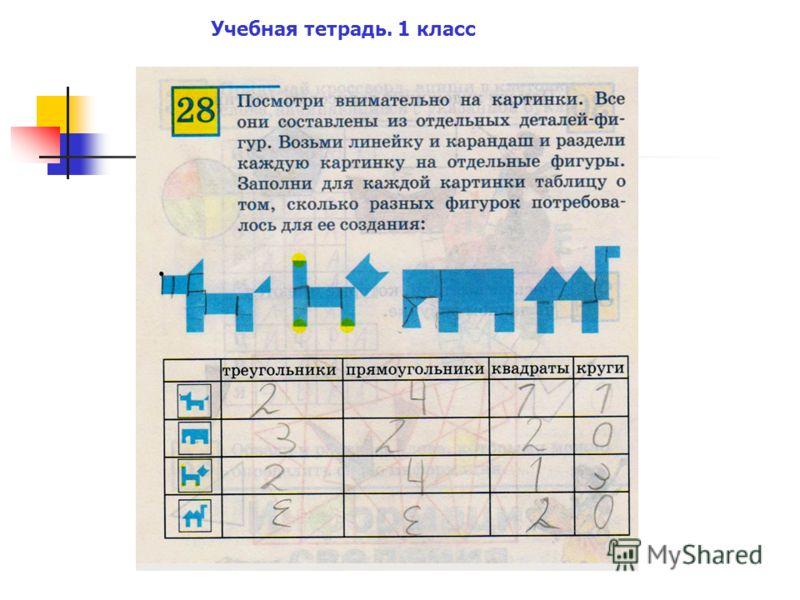 Учебная тетрадь. 1 класс