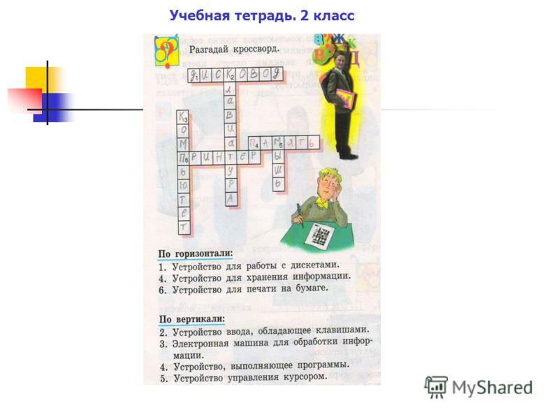 Учебная тетрадь. 2 класс