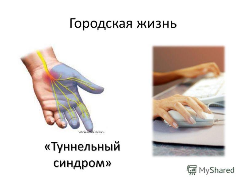 «Туннельный синдром»