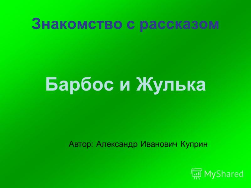 Знакомство с рассказом Барбос и Жулька Автор: Александр Иванович Куприн