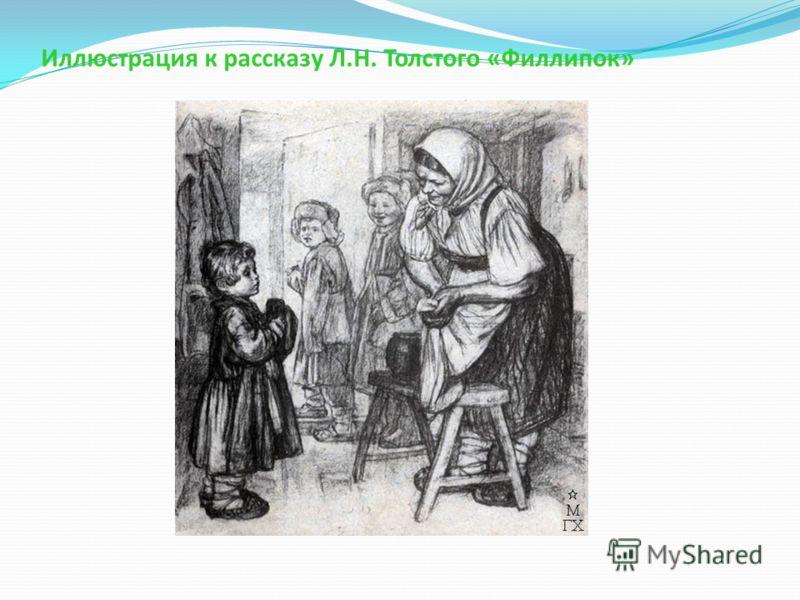 Иллюстрация к рассказу Л.Н. Толстого «Филлипок»