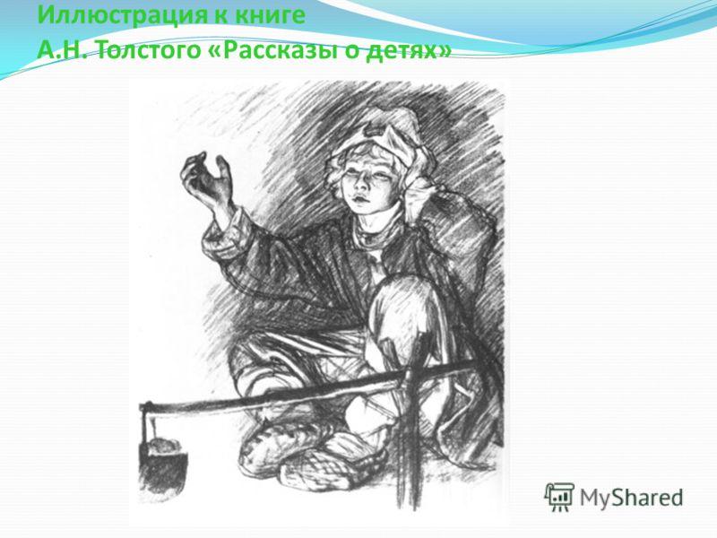 Иллюстрация к книге А.Н. Толстого «Рассказы о детях»