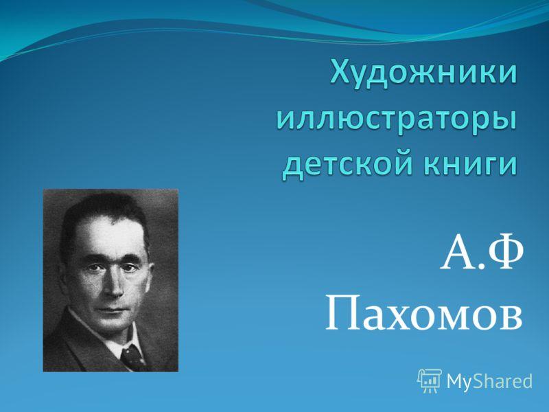 А.Ф Пахомов