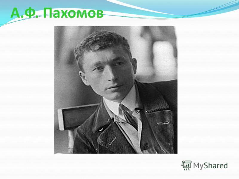 А.Ф. Пахомов