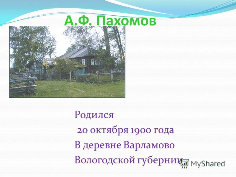 Родился 20 октября 1900 года В деревне Варламово Вологодской губернии
