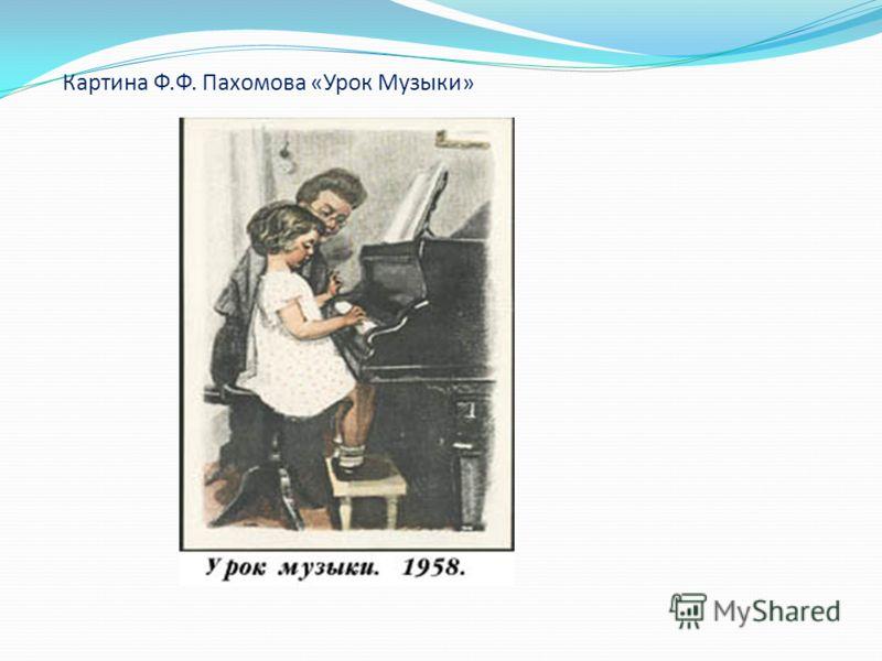 Картина Ф.Ф. Пахомова «Урок Музыки»