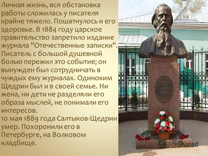 Салтыков щедрин умер похоронили его в