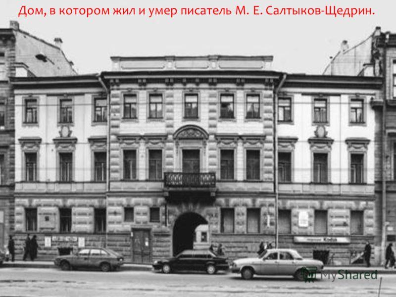 Дом, в котором жил и умер писатель М. Е. Салтыков-Щедрин.
