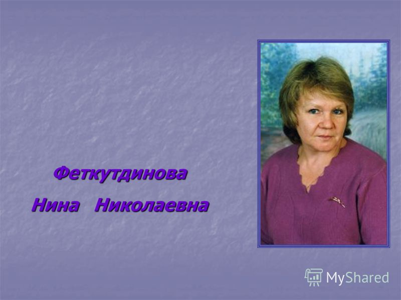 Феткутдинова Нина Николаевна