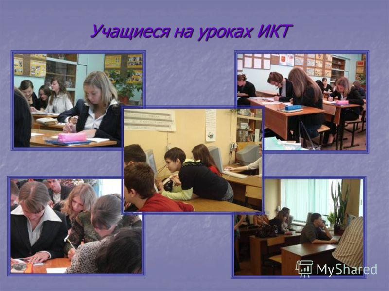 Учащиеся на уроках ИКТ Учащиеся на уроках ИКТ