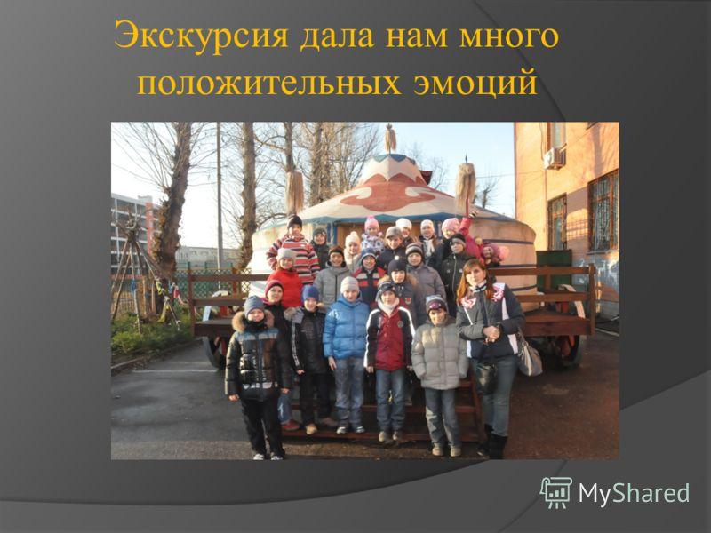 Экскурсия дала нам много положительных эмоций