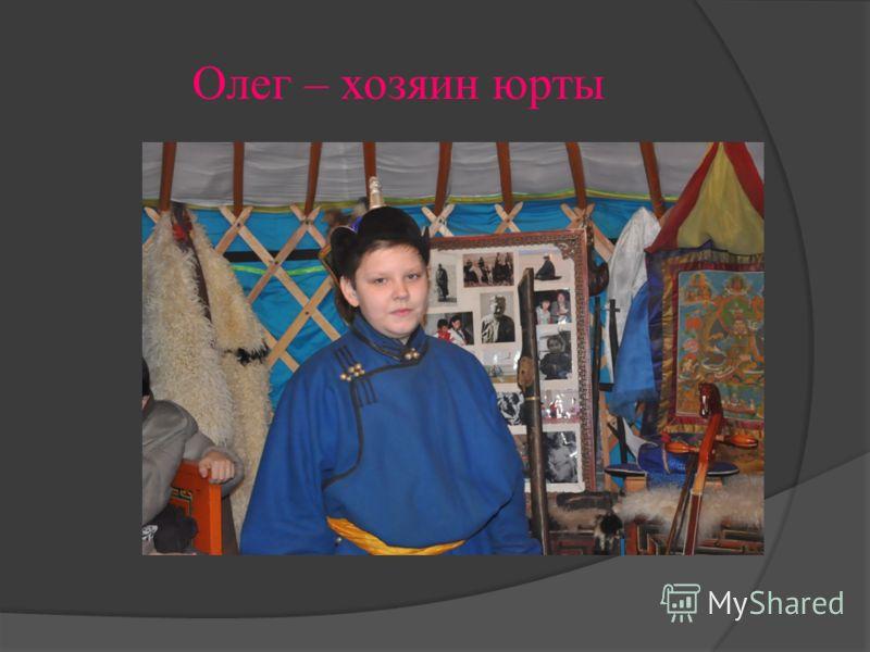 Олег – хозяин юрты