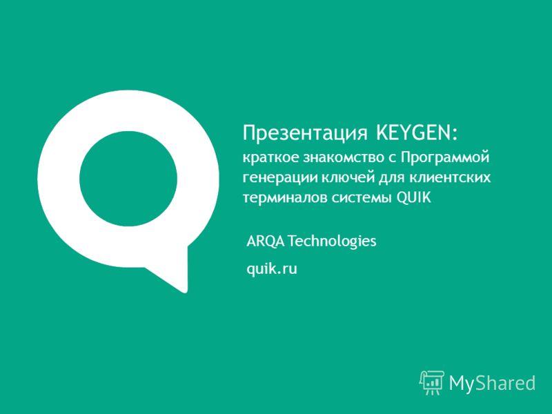 ARQA Technologies quik.ru Презентация KEYGEN: краткое знакомство с Программой генерации ключей для клиентcких терминалов системы QUIK