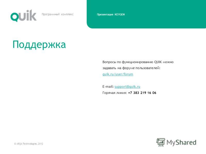 Презентация KEYGEN © ARQA Technologies, 2012 Программный комплекс Поддержка Вопросы по функционированию QUIK можно задавать на форуме пользователей: quik.ru/user/forum E-mail: support@quik.rusupport@quik.ru Горячая линия: +7 383 219 16 06