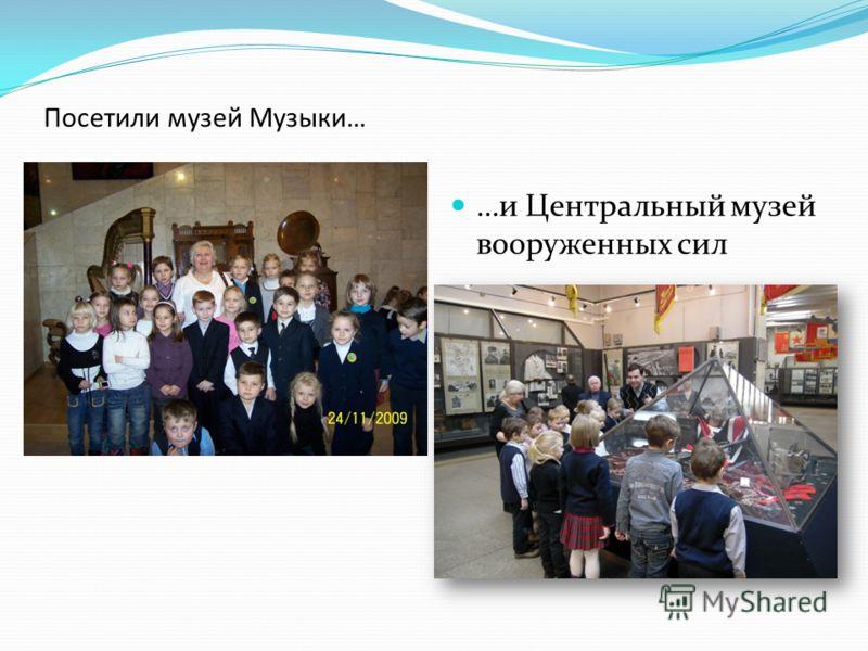 Посетили музей Музыки… …и Центральный музей вооруженных сил