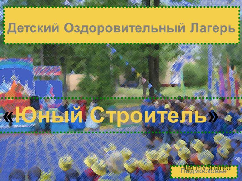 Детский Оздоровительный Лагерь «Юный Строитель» Подмосковье