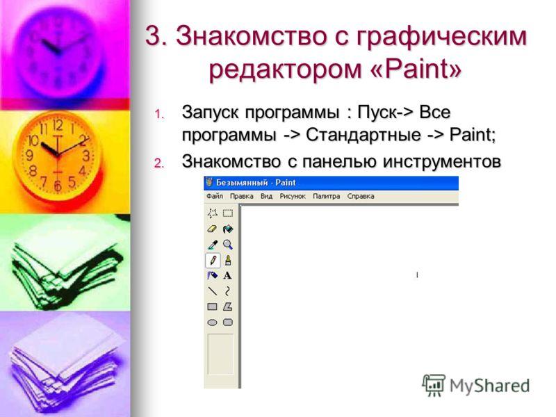 3. Знакомство с графическим редактором «Paint» 1. Запуск программы : Пуск-> Все программы -> Стандартные -> Paint; 2. Знакомство с панелью инструментов
