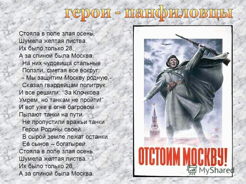 Жуков предложил стянуть все имеющиеся войска под Москву, закрыв подступы к городу любыми силами. На защиту встали курсанты военных училищ, дивизии народного ополчения. Меры оказались действенными. Немецкое наступление захлебнулось, и до начала зимы в
